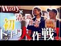 【コラボ#3】清木場俊介さんとドッキリをやってみた!【ドッキリ】