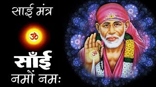 ॐ साईं नमो नमः Om Sai Namo Namah | Peaceful Sai Baba Mantra | Popular Chants