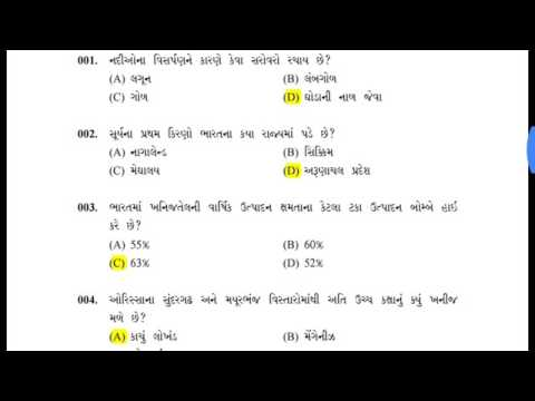 Gpsc Exam Papers In Gujarati Pdf 2017