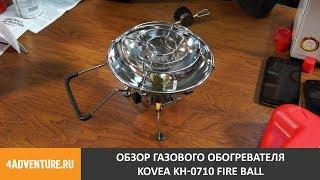 Обзор газового обогревателя KH-0710 Fire Ball