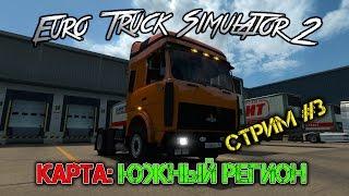 Euro Truck Simulator 2 ( Карта: Южный Регион v5.0 ) Стрим #3