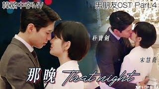 [韓繁中字MV]【男朋友OST Part.4】Eric Nam -《那晚》| 朴寶劍/金振赫❤宋慧喬/車秀賢 EP7-8混剪自制MV | Encounter OST FMV(ENG SUB)