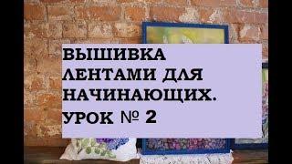 ВЫШИВКА ЛЕНТАМИ ДЛЯ НАЧИНАЮЩИХ. урок 2