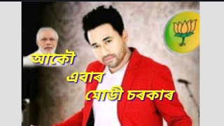 Akow aber mudi sorkar // simantro sekhor new song // bjp assamese song 2019