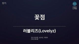 [모플레이] 러블리즈(Lovelyz) - 꽃점