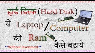 Laptop Ram Upgrade (लैपटॉप की रेम बढ़ाये हार्डडिस्क से )