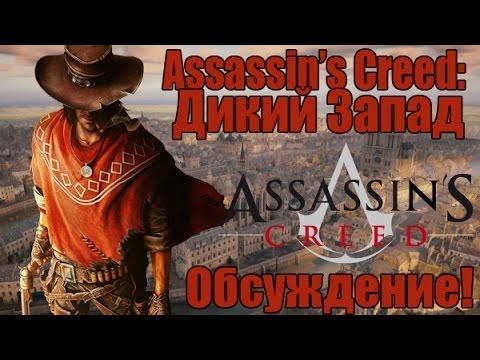 Assassins Creed: Дикий Запад - Обсуждение игры [АНАЛИТИКА]