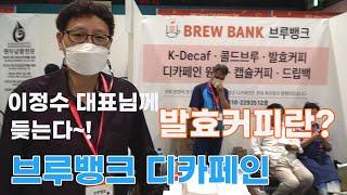 발효커피 브루뱅크 디카페인 커피앤베이커리페어 행사 참가