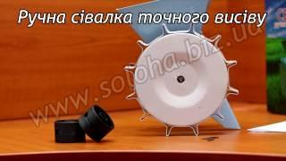 Ручна сіялка точного висіву - сеялка видео обзор