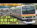 【E231系3000番台も収録!】JR八高線 箱根ヶ崎駅 列車発着シーン集 2018.4.14
