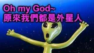 真有外星人!史上最胡說八道的外星生物理論 thumbnail