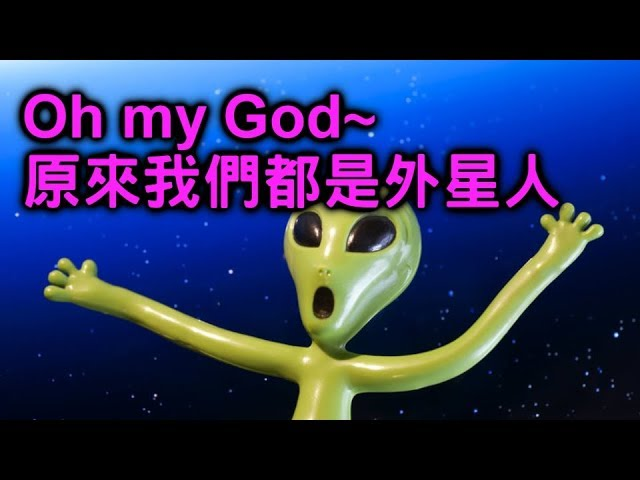 真有外星人!史上最胡說八道的外星生物理論