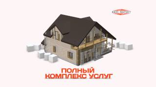 Хаус Маркет - загородные дома под ключ!(, 2014-10-13T09:55:31.000Z)