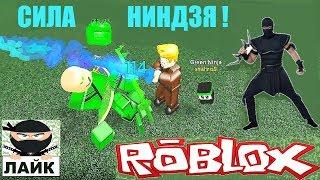 СИЛА НИНДЗЯ!  Каждый сам за себя! Онлайн игра для мальчиков Roblox Be A Parkour Ninja