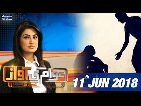 Khushiyan Baantne Se Barhti Hain   Awam Ki Awaz   SAMAA TV   10 June 2018