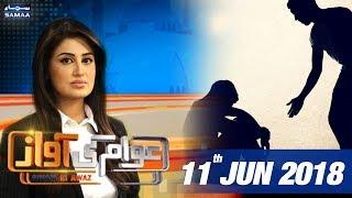 Khushiyan Baantne Se Barhti Hain | Awam Ki Awaz | SAMAA TV | 10 June 2018