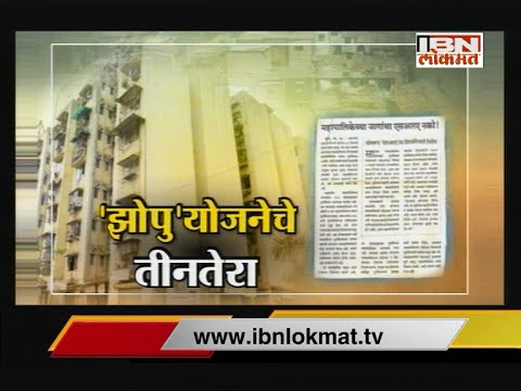 IBN Lokmat Special on SRA PUNE PROJECT