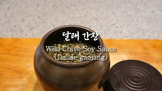 달래간장 만들기 Wild Chive Soy Sauce …