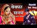 2017 का सबसे हिट गाना - Bewafa Sanam - Sonu Tiwari - का सबसे दर्द भरा गाना - Haryanvi Songs 2017