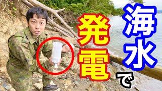 【海水でスマホ充電】非常用の「塩水発電器」でスマホは充電できる⁉︎試してみた!【続編】