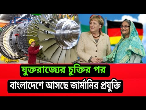 Bangladesh is going to get German technology।  2021.