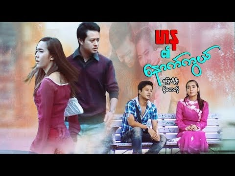 myanmar-movies-mar-na-ei-nout-kwal-pyay-tee-oo,-moe-hay-ko
