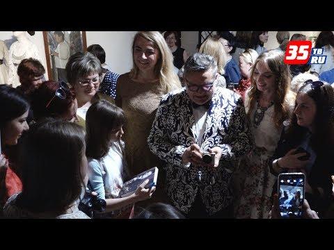 Историк моды Александр Васильев лично открыл свою выставку в Вологде