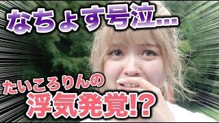 【ドッキリ】なちょす何しても怒らない説をみんなで検証!なちょす号泣の真意は、、、【Popteen】【号泣】 thumbnail