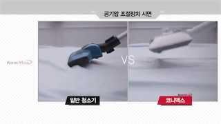 코니맥스 침구청소 공기압조절장치 시연영상