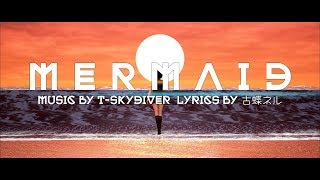 [Ambie-Bass]T-SKYDIVER -人魚姫-mermaid- Ft. Kaori(VOCALOID5) mp3
