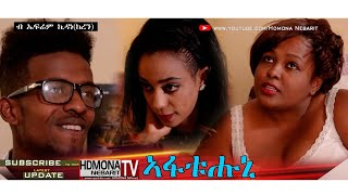 HDMONA - ኣፋትሑኒ ብ ድሌት ኤፍሬም Afathuni by Dliet Efrem - New Eritrean Comedy 2018