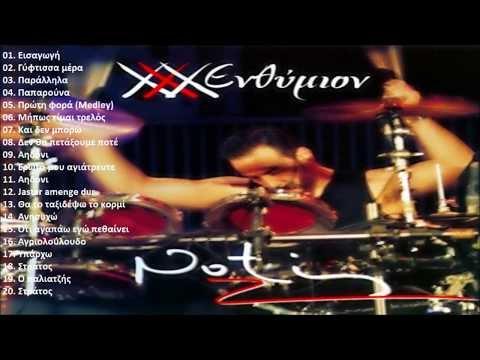 Notis Sfakianakis-XXX Ενθύμιον (Full Live Cd Album 1999)