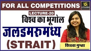 2PM || World Geography || Lecture - 20 || जलडमरूमध्य (Strait) || By Shikha Gupta