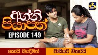 Agni Piyapath Episode 149 || අග්නි පියාපත්  ||  08th March 2021 Thumbnail