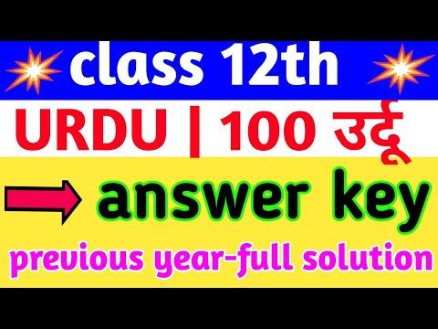 URDU (उर्दू) Question Paper Solve Of 12th ||URDU Answer Key Class 12th