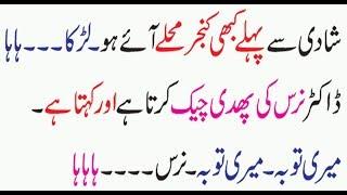 Nurse ki phudi check ll lun phudi funny jokes my phone videos nonveg jokes ll laughter punch channel