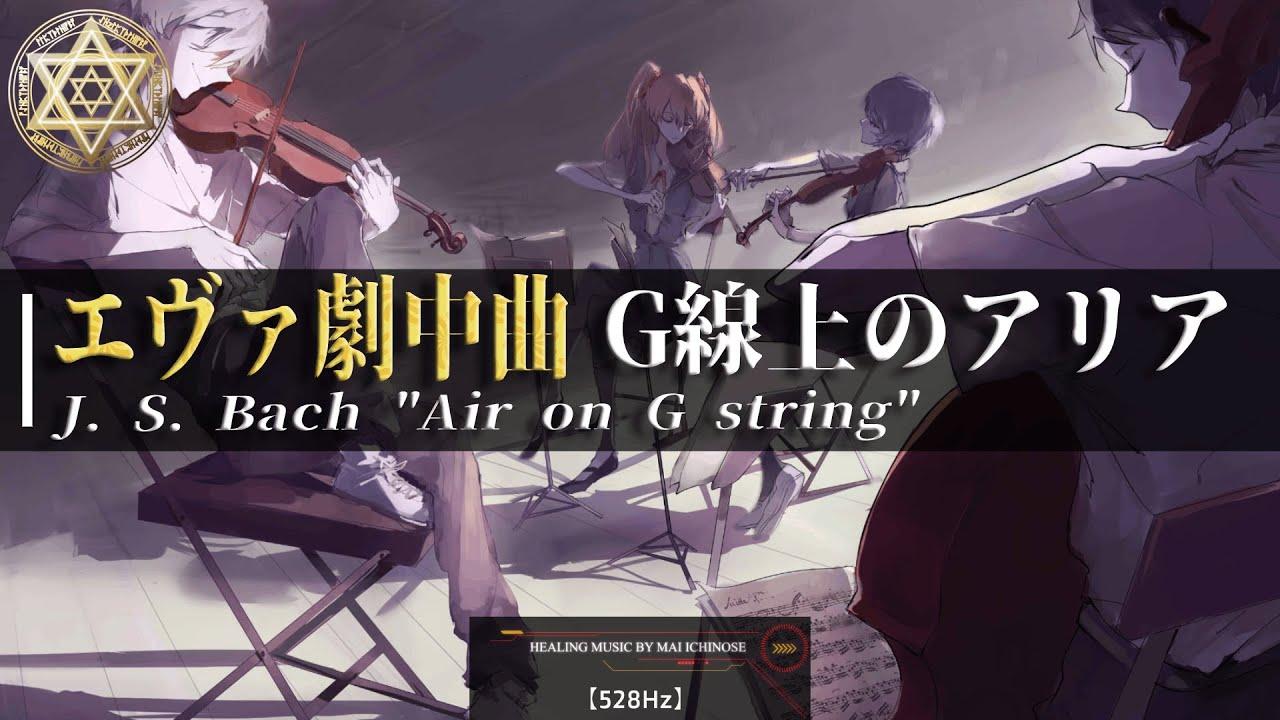 線上 の アリア 意味 g バッハの『G線上のアリア』を解説〜その意味とは?