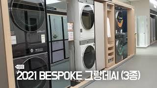 2021 삼성 세탁기+건조기 비스포크(BESPOKE) …