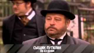 «Сыщик Путилин» - по будням на RTVi. YES 183 и HOT 103