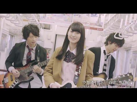 空想委員会 / 春恋、覚醒 Music Video
