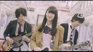 空想委員会 - 春恋、覚醒