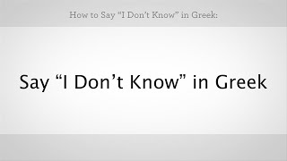 """How to Say """"I Don't Know"""" in Greek 
