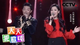 《天天把歌唱》 20190910| CCTV综艺