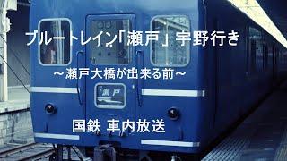 【国鉄 車内放送】寝台特急「瀬戸」東京駅発車 24系25形客車