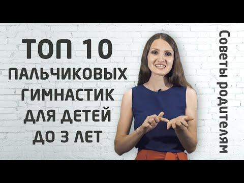10 лучших пальчиковых игр для развития детей от 0 до 3 лет