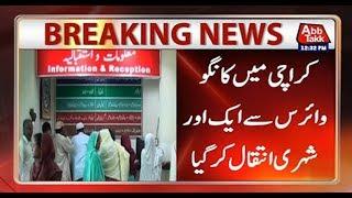 Another Patient of Congo Virus Die in Karachi