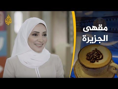 هذا الصباح-مقهى الجزيرة يستضيف مريم فاهمي  - نشر قبل 2 ساعة