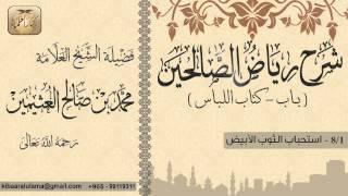 260- شرح رياض الصالحين / باب كتاب اللباس / استحباب الثوب الأبيض / بن عثيمين