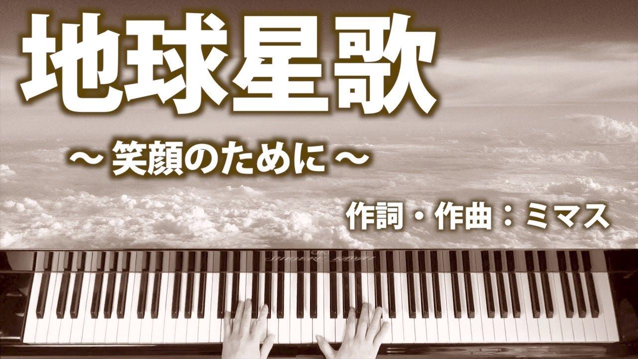 地球星歌 〜 笑顔のために 〜|合唱ピアノ伴奏|歌詞付き - YouTube