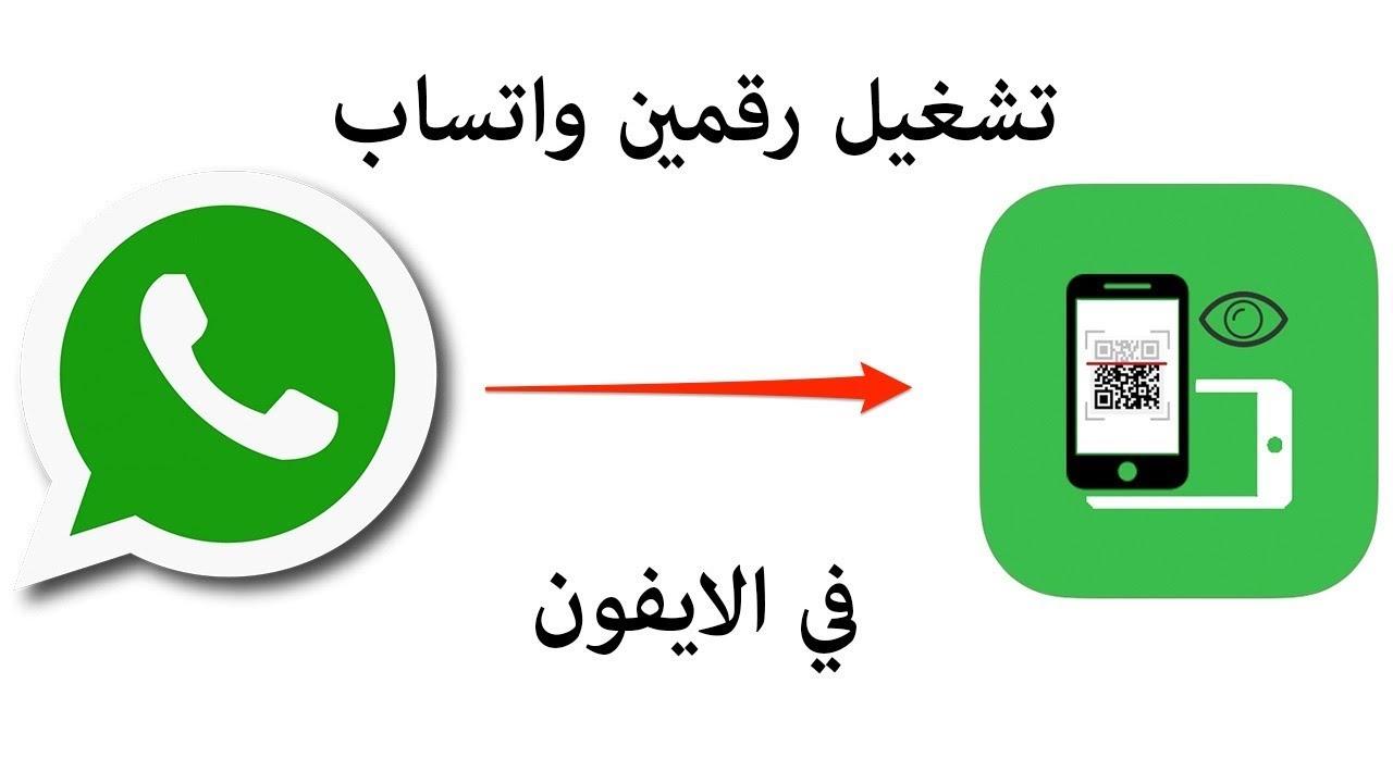 تشغيل رقمين واتساب في الايفون بطريقة الويب Youtube